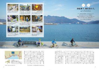自転車で島を走ろう