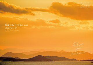 神秘の島・小豆島からのポストカード