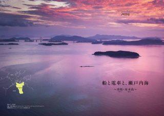 船と電車と、瀬戸内海