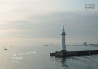 内なる海 The sea inside