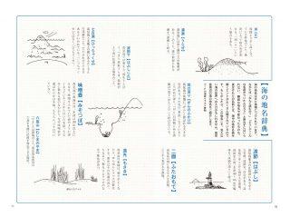 海の地名辞典